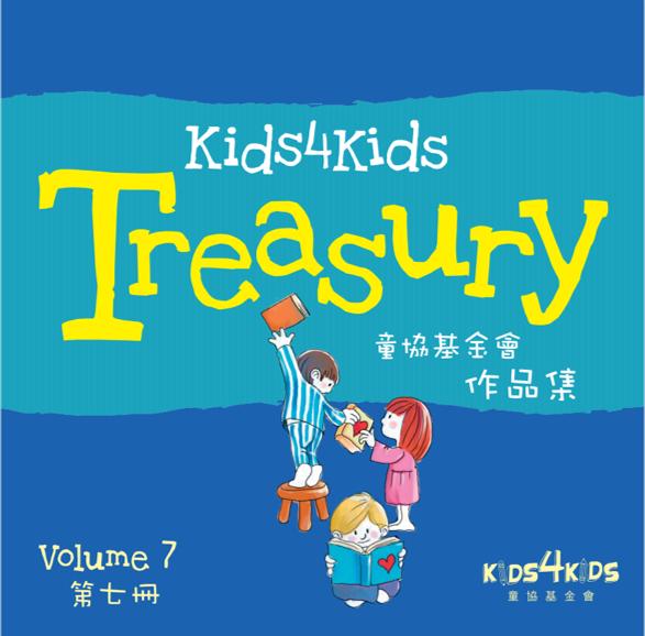 KIDS4KIDS TREASURY VOLUME 7 (PB)