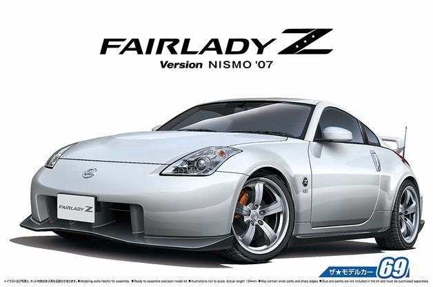 Aoshima #5522  1/24 Fairlady Z Version NISMO 07