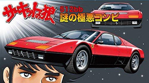 Fujimi #170237 1/24 Ferrari 512BB